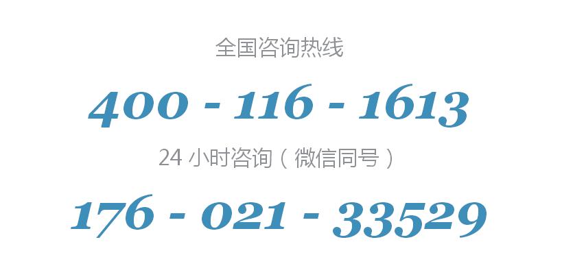 联系我们400-116-1613