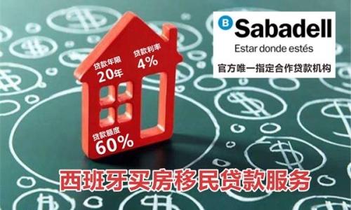 西班牙买房移民贷款服务