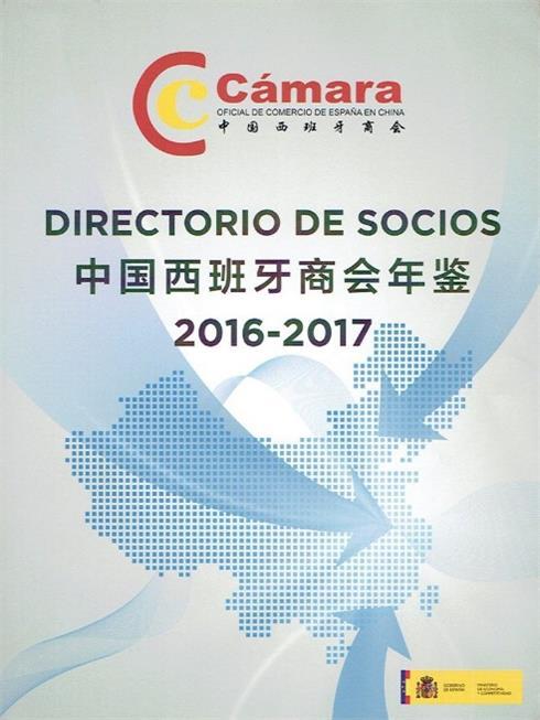 西班牙商会
